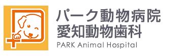 Dog&Cat Dentalcare 犬と猫の歯科専門ホスピタル パーク動物病院(PARK Animal Hospital)